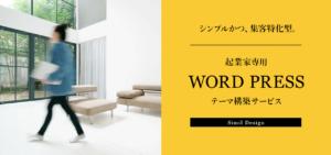 起業家専用WordPress構築サービス