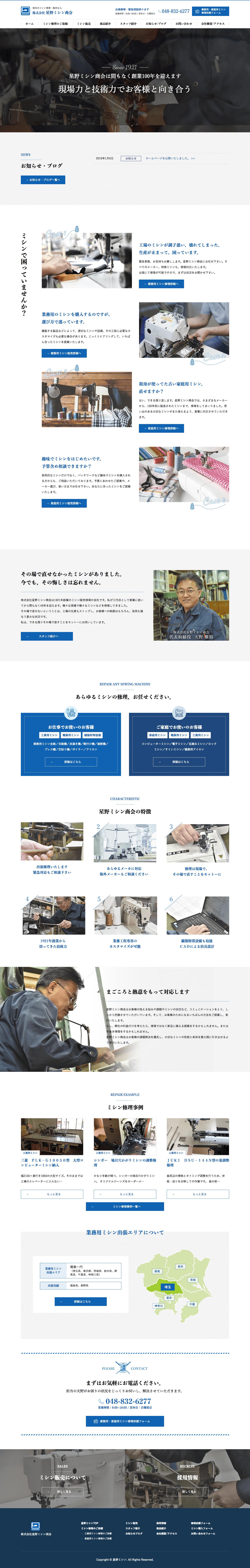 星野ミシン商会の制作事例(PC表示)
