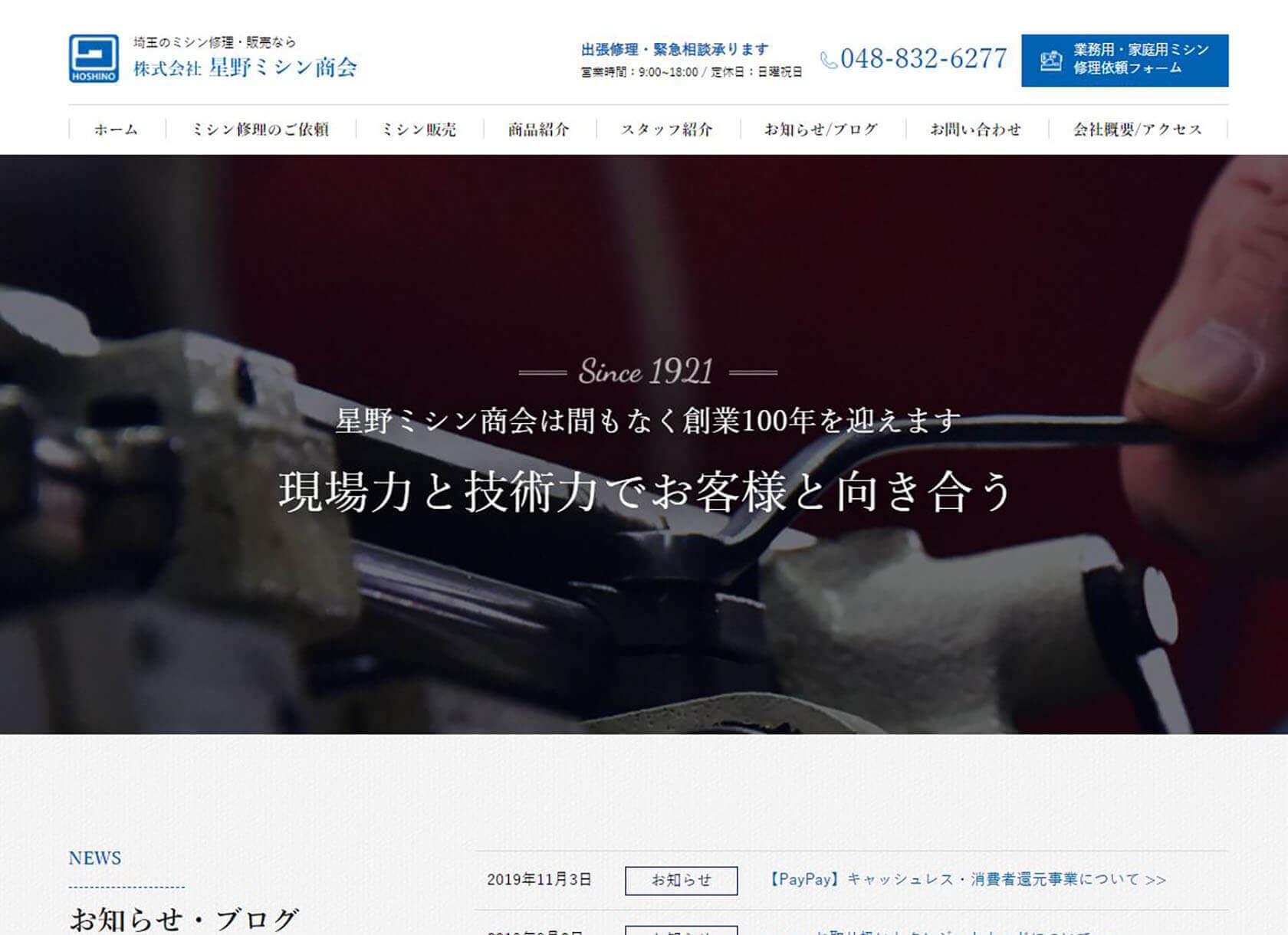 星野ミシン コーポレートサイト制作事例