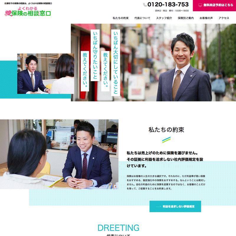 埼玉県さいたま市 よくわかる保険の相談窓口様