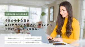 埼玉の中小企業を Webデザインとコンサルティングで 圧倒的ブランドに変える。